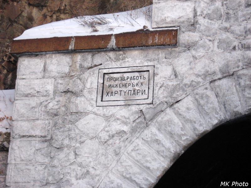 Табличка на Тисинском тоннеле