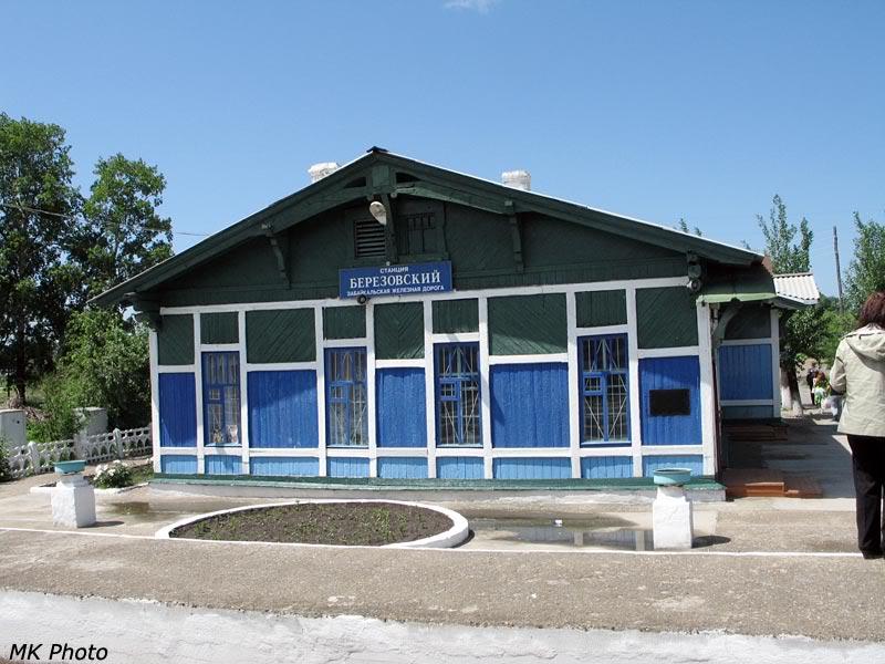 Вокзал Берёзовский