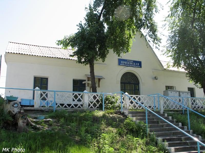 Вокзал Призейская