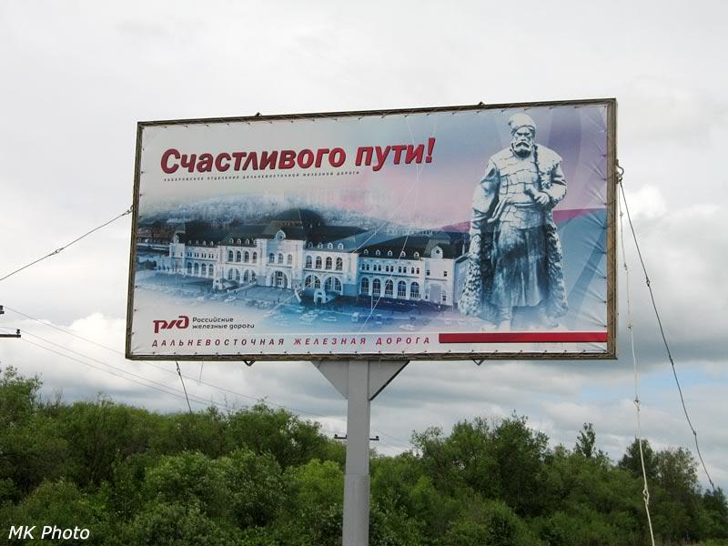 Плакат ДВЖД с оборота