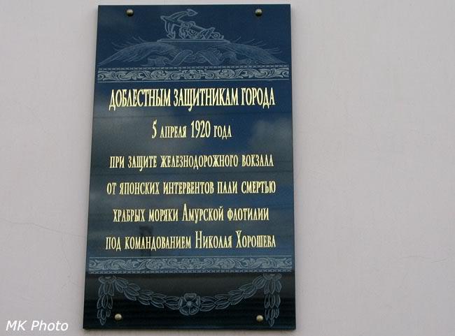 Памятная табличка на Хабаровском вокзале