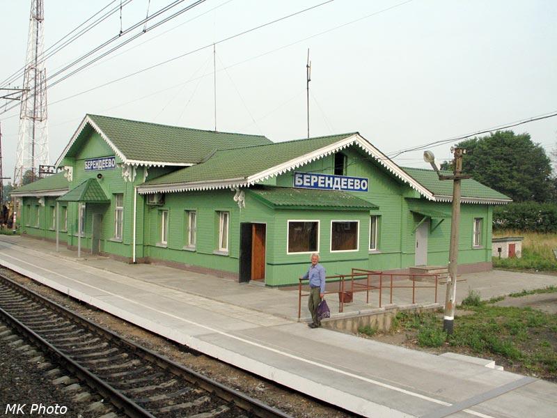 Берендеево