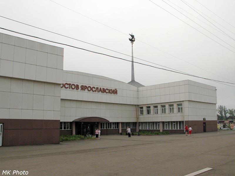 Ростов-Ярославский