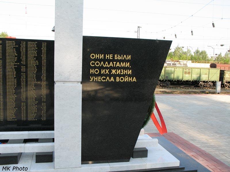 Мемориал погибшим в эвакуации