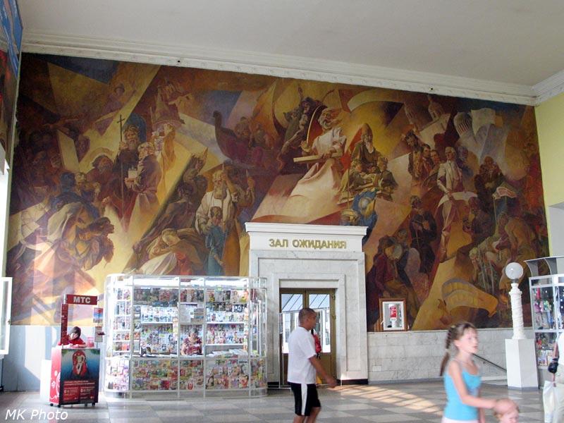Картина во всю стену на вокзале Кирова