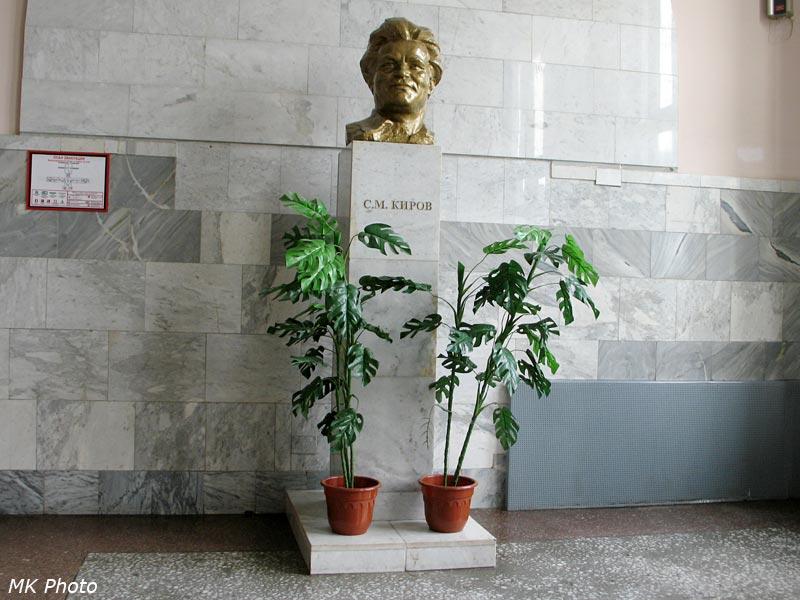Бюст Кирова в здании вокзала
