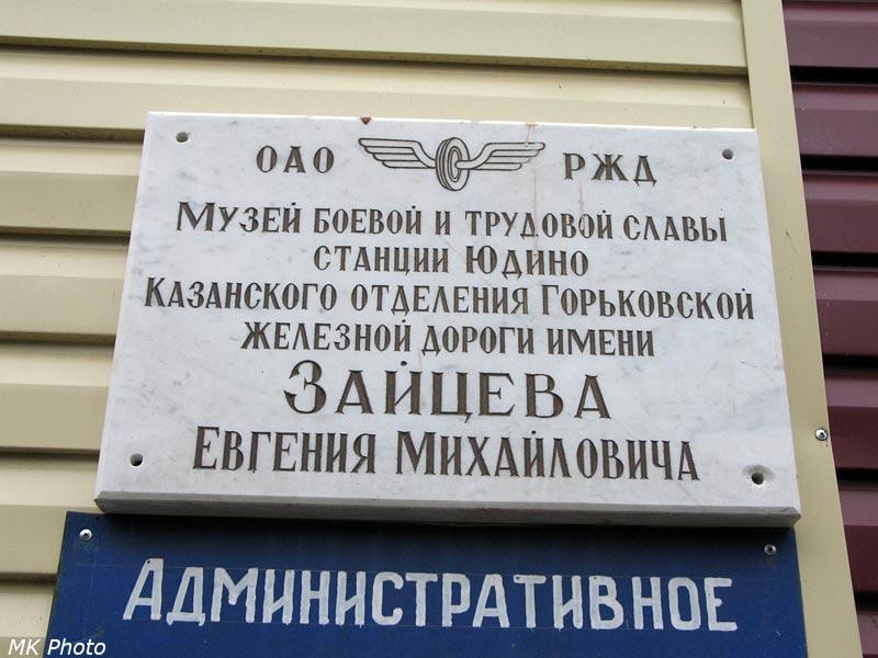 Дорожная библиотека на ст. Юдино