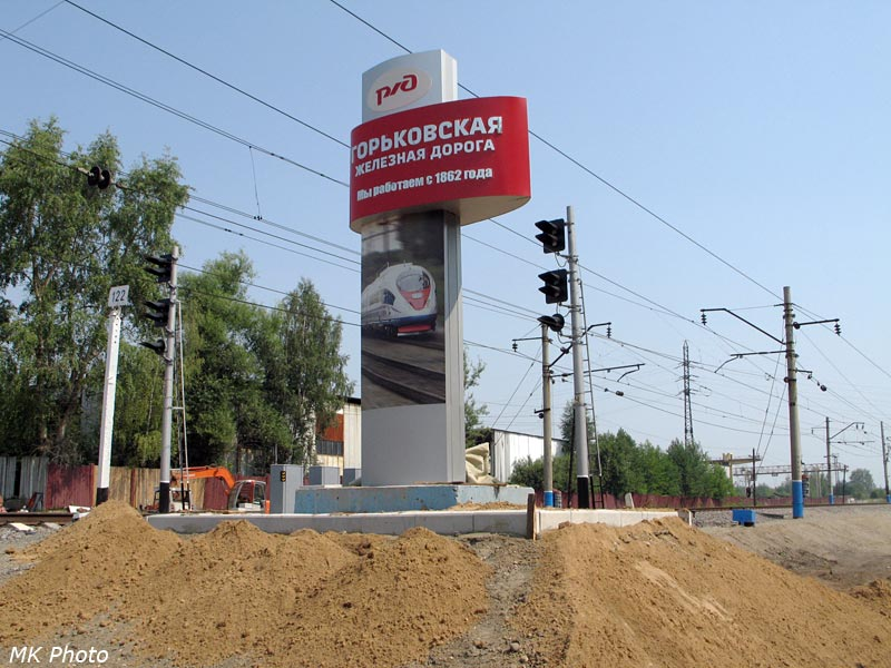 Столб Горьковской ж.д. с запада