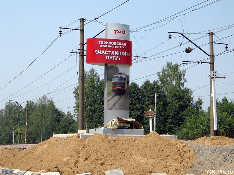 Столб Горьковской ж.д. с востока