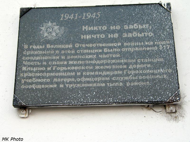 Памятная табличка на вокзале Ильино