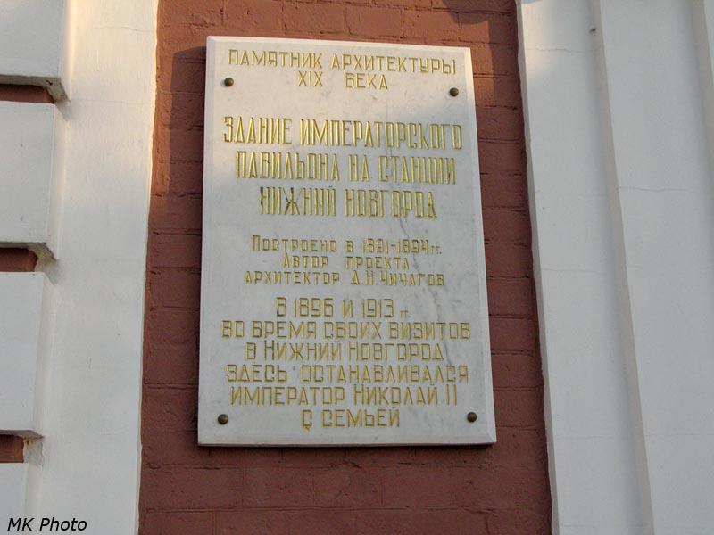 Памятная табличка на императорском павильоне