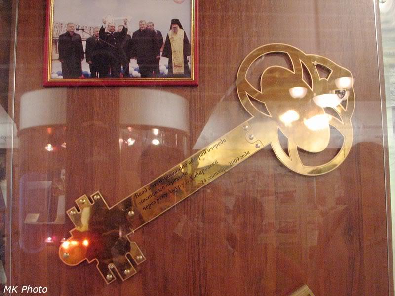 Символический ключ в честь открытия второй очереди Амурского моста