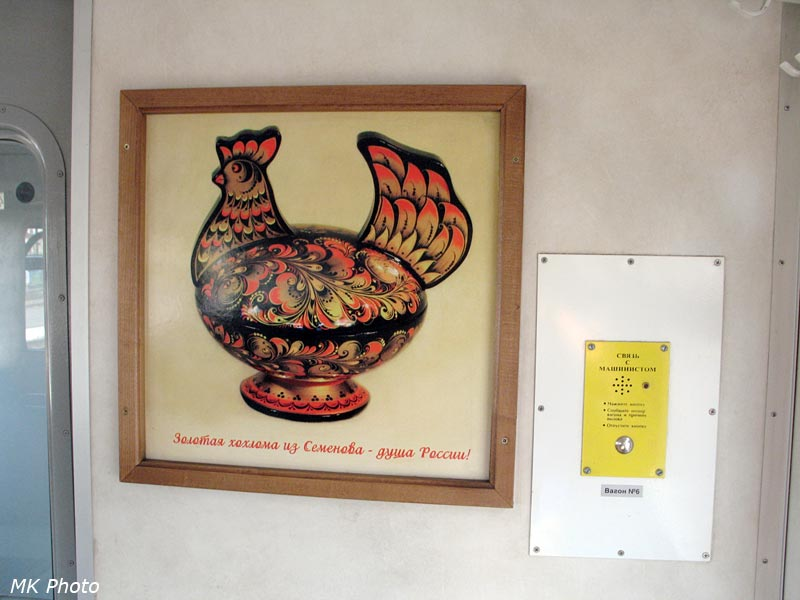Хохломской плакат
