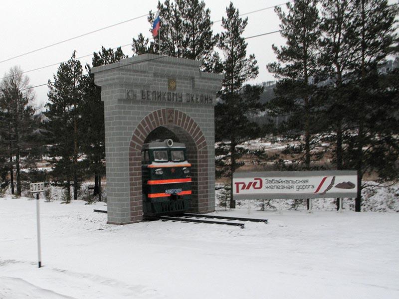 Памятник на границе Забайкальской ж.д.