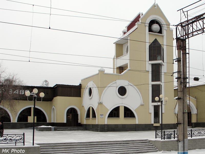 Вокзал Петровский Завод, обшитый сайдингом