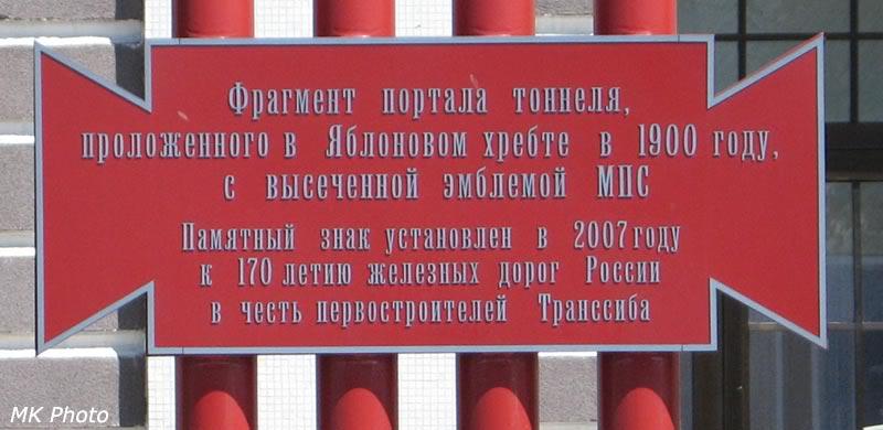 Пояснительная табличка к памятнику