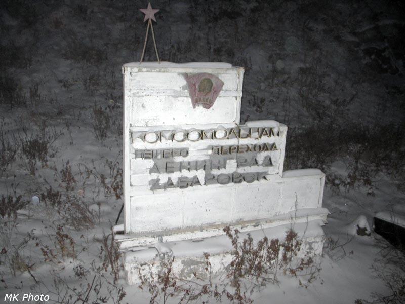 Памятник комсомольцам пешего перехода Ленинград - Хабаровск