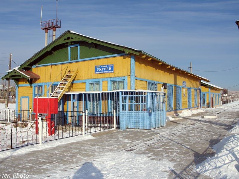 Вокзал Укурей
