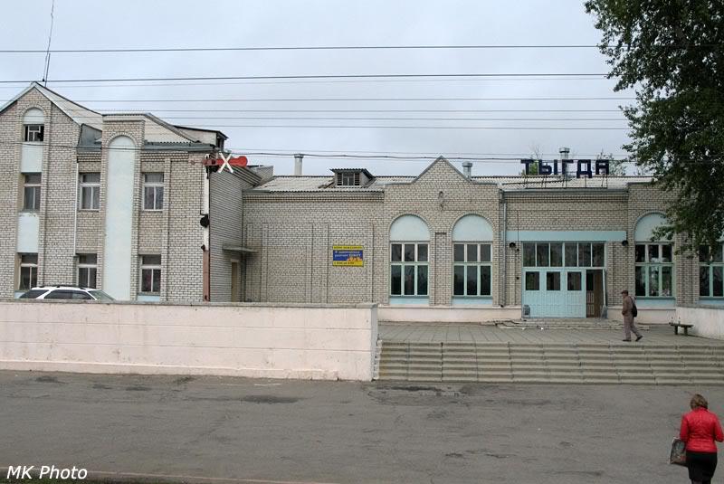 Вокзал Тыгда