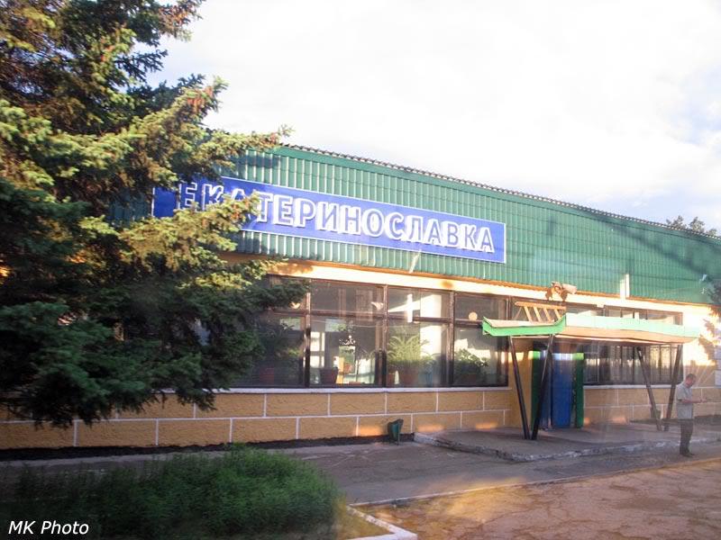 Вокзал Екатеринославка