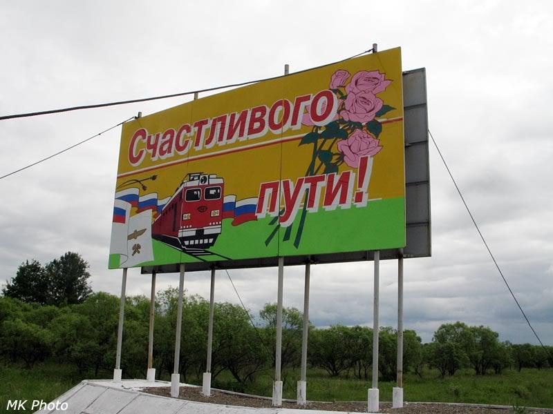 Плакат ЗабЖД с оборота