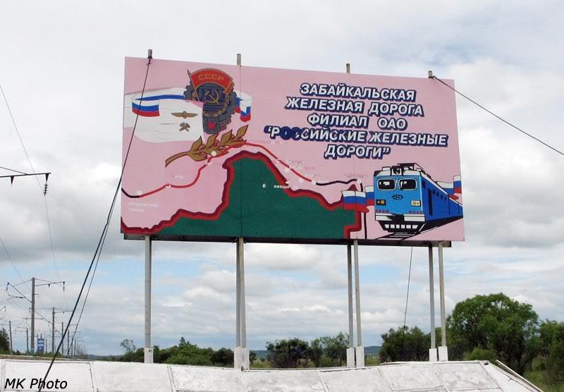 Плакат ЗабЖД